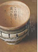 この器で食べたくて。 : 日々のごはんがもっとおいしくなるニッポンの作り手の器たち