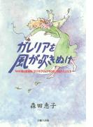 ガレリアを風が吹きぬけ-NHK岡山放送局「きびきびワイド505」を訪れた人たち-