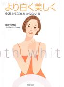より白く美しく-幸運を呼ぶあなたの白い歯-