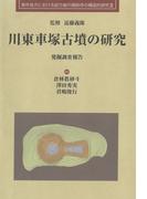 川東車塚古墳の研究