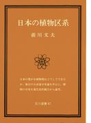 日本の植物区系