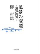 風景の変遷 : 瀬戸内海