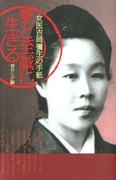 愛と至誠に生きる : 女医吉岡彌生の手紙