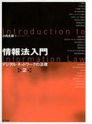 情報法入門[第2版] : デジタル・ネットワークの法律