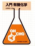 入門 有機化学