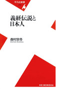 義経伝説と日本人