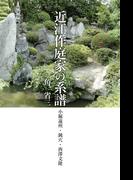 近江作庭家の系譜 小堀遠州・鈍穴・西澤文隆