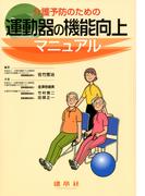 介護予防のための 運動器の機能向上マニュアル