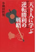 天下人に学ぶ逆転勝利の戦略 : 信長・秀吉・家康戦国リーダーの負け戦