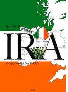 IRA《第4版増補》 アイルランド共和国軍