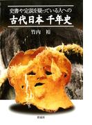 史書や定説を疑っている人への古代日本千年史