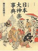 日本大神楽事典《改訂増補版》