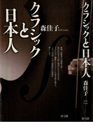 クラシックと日本人
