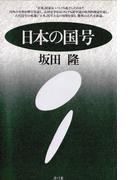 日本の国号