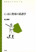 にっぽん野球の系譜学