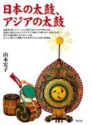 日本の太鼓、アジアの太鼓