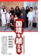 国境を越える 滞日ムスリム移民の社会学