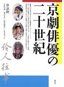 京劇俳優の二十世紀