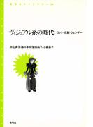 ヴィジュアル系の時代 ロック・化粧・ジェンダー