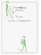 うつが晴れるダイアリー 長引く軽い「うつ」に森田療法を活かす