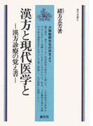 漢方と現代医学と 漢方診療の覚え書