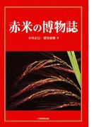 赤米の博物誌