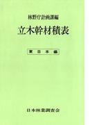 立木幹材積表〈東日本編〉