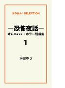 ―恐怖夜話―オムニバス・ホラー短編集