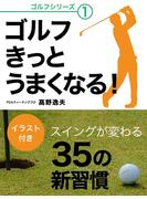 ゴルフ きっとうまくなる! スイングが変わる35の新習慣: 1