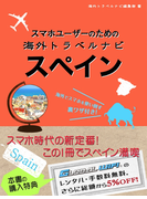 【海外でパケ死しないお得なWi-Fiクーポン付き】スマホユーザーのための海外トラベルナビ スペイン
