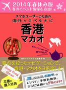 【2014年春休み版】スマホユーザーのための海外トラベルナビ香港・マカオ