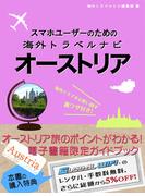 スマホユーザーのための海外トラベルナビ オーストリア