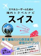 【海外でパケ死しないお得なWi-Fiクーポン付き】スマホユーザーのための海外トラベルナビ スイス