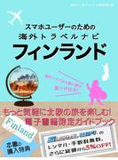 【海外でパケ死しないお得なWi-Fiクーポン付き】スマホユーザーのための海外トラベルナビ フィンランド