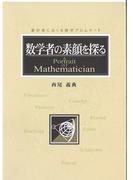 数学者の素顔を探る  愛好家におくる数学プロムナード