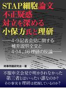 STAP細胞論文不正疑惑対立を深める小保方氏と理研