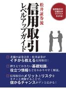「信用取引の仕組みがラクラクわかる! 松井証券流 信用取引レベルアップガイド」