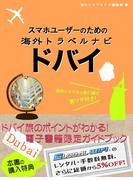 【海外でパケ死しないお得なWi-Fiクーポン付き】スマホユーザーのための海外トラベルナビ ドバイ