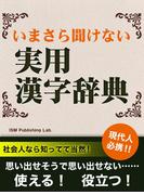 いまさら聞けない 実用漢字辞典