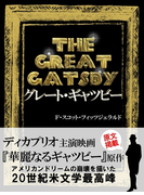 THE GREAT GATSBY グレート・ギャツビー
