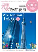 【繁体字版】櫻 粉紅花海/ WAttention Tokyo (Taiwan Edition)  vol. 03