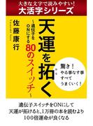 【大活字シリーズ】天運を拓く 遺伝子をONにする80のスイッチ