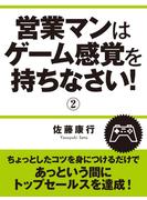営業マンはゲーム感覚を持ちなさい! (2)