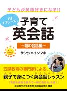 1日1フレーズ! 子供が英語好きになる!! 子育て英会話 ~朝の会話編~