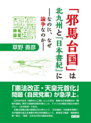 「邪馬台国」は北九州と『日本書紀』に ――なのに、なぜ論争なのか――