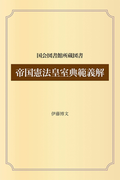 帝国憲法皇室典範義解