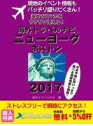 現地のイベント情報もバッチリ盛りだくさん! 海外でスマホをサクサク使える! 海外トラベルナビ ニューヨーク ボストン 2017