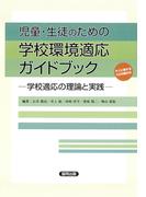 児童・生徒のための学校環境適応ガイドブック-学校適応の理論と実践-(CDなしバージョン)