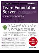 TECHNICAL MASTER はじめてのTeam Foundation Server