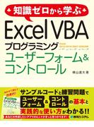 知識ゼロから学ぶ Excel VBA プログラミング ユーザーフォーム&コントロール
